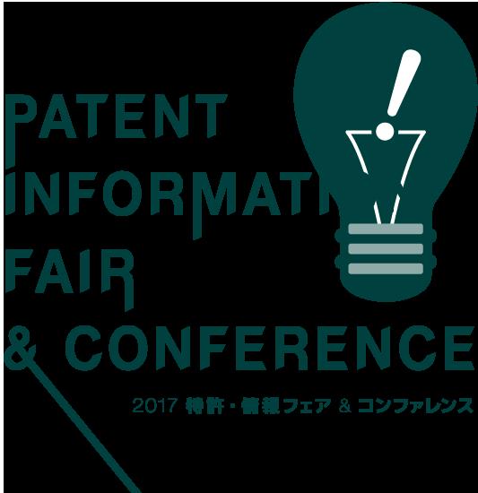 2017 特許・情報フェア&コンファレンス